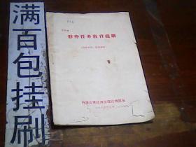 形势任务教育提纲1964年