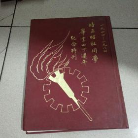 培正昭社同学毕业四十周年纪念特刊-1944-1984 签赠本