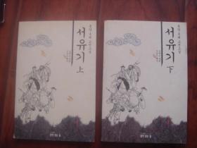 (韩文原版)西游记(上下册) 서유기