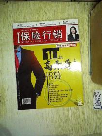 保险行销中文简体版(345)