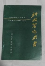 河北医学院庆祝建校70周年科技著作成果  1915-1985