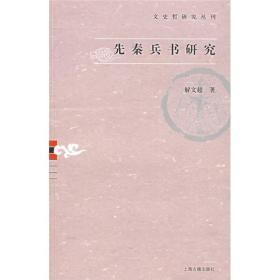 文史哲研究丛刊:先秦兵书研究