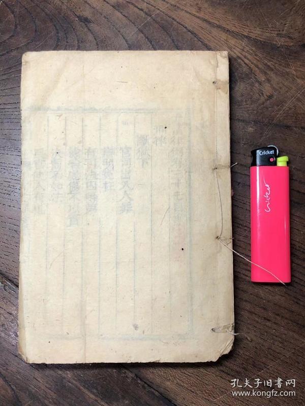 清代木刻本《大清律例卷(37—40卷)》一本(原本)不议价