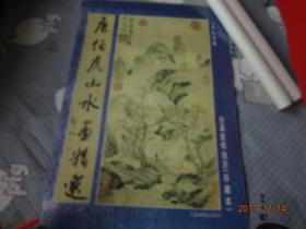 挂历 1999年(唐伯虎山水画精选)[仿真宣纸挂历(珍藏本) 双月]