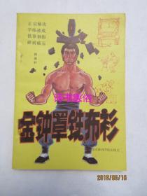 金钟罩 铁布衫——杨连村著,北京体育学院出版社
