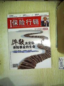 保险行销中文简体版(335)