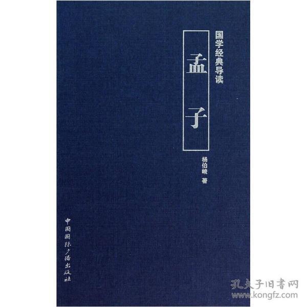 国学经典导读:孟子(精)