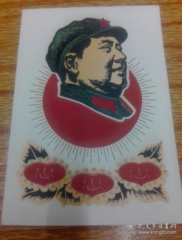 毛主席画片(向右)