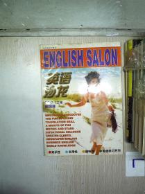 英语沙龙 1998 7-12 合订本