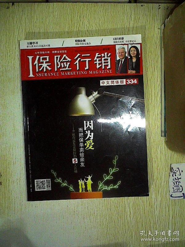 保险行销中文简体版(334)