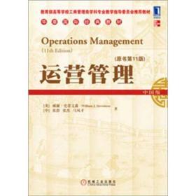 华章国际经典教材:运营管理(原书第11版)