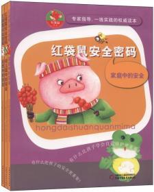 """J01-9-1"""",繪本 幼兒畫報金牌欄目故事,權威讀本·紅袋鼠安全密碼(盒裝)"""