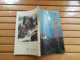 庐山博物纵览(庐山风景旅游丛书)小32开