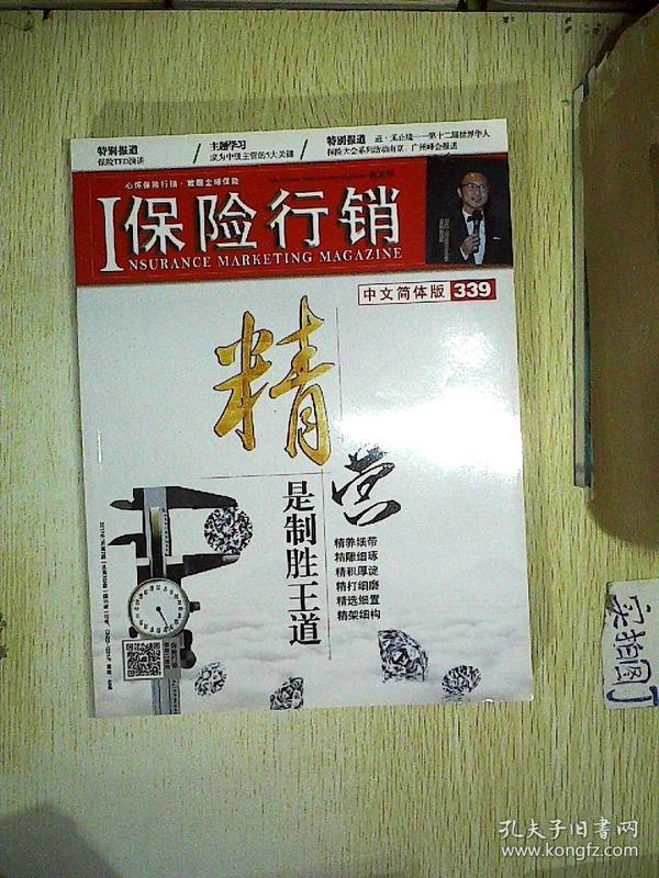 保险行销中文简体版(339)