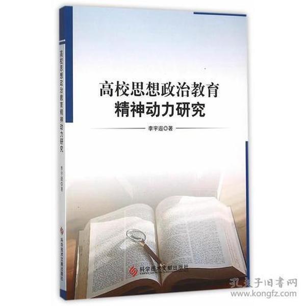 9787518905973高校思想政治教育精神动力研究