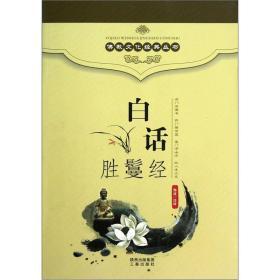 特价 佛教文化精华丛书:白话胜鬘经