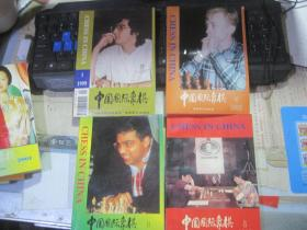 中国国际象棋 1999年第1、2、3、4期合售
