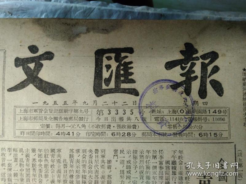 1955年9月22《文汇报》