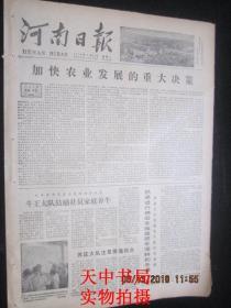【报纸】河南日报 1979年1月22日【社论:加快农业发展的重大决策】【纪念王昭同志】