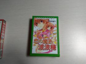 恋の魔法波波糖全2册(有外盒)