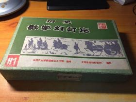 历史教学幻灯片 (三册.56张)