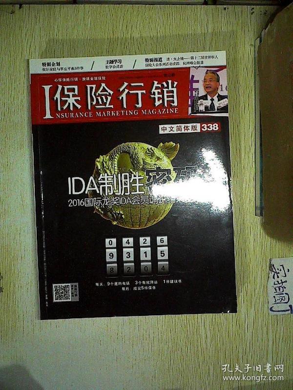 保险行销中文简体版(338)