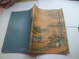 中国古代书画珍品高仿真图录