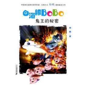 (正版)白海豚BOBO(3):鬼王的秘密