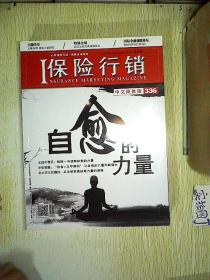 保险行销中文简体版(336)