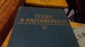 热质转换  第3卷 俄文