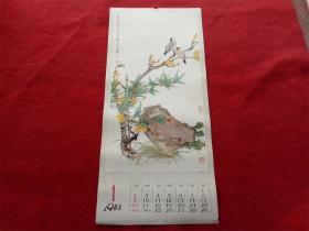 八十年代年历单页《国画花鸟图---梅花竹子》田世光 绘画