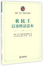 """农民工以案释法读本(全国""""七五""""普法学习读本)"""