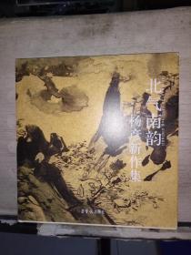 北气南韵——杨彦新作集.