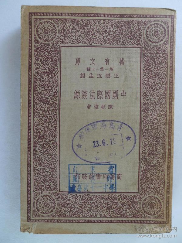 万有文库 中国国际法溯源