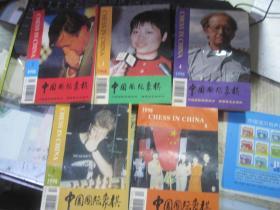 中国国际象棋 1998年第2、3、4、5、6期合售