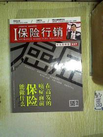 保险行销中文简体版(337)
