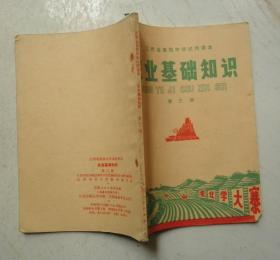 江西省高级中学试用课本农业基础知识第三册