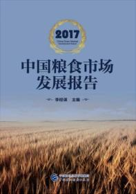 9787509574935中国粮食市场发展报告