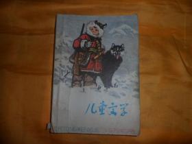 儿童文学 1979.12