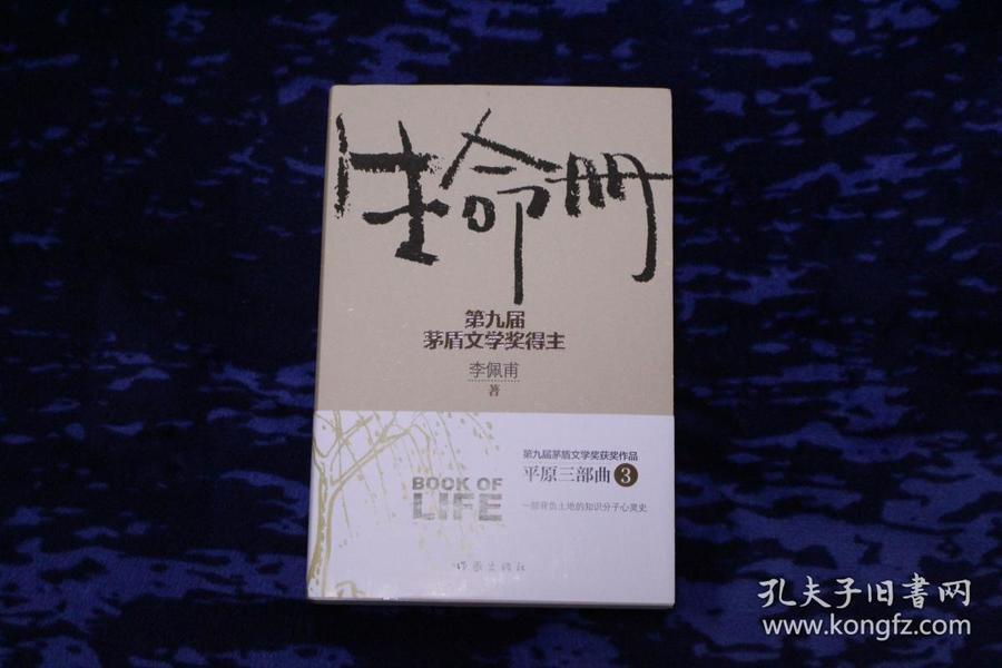 (李佩甫签名本)《生命册》茅盾文学奖获奖作品,签名钤印时间,保真
