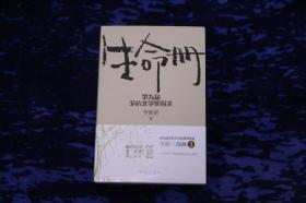 (李佩甫簽名本)《生命冊》茅盾文學獎獲獎作品,簽名鈐印時間