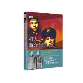 隐蔽战线春秋书系·传记卷:打入蒋介石侍从室