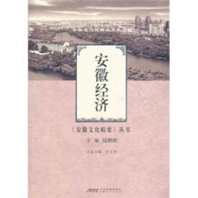 《安徽文化精要》丛书-安徽经济