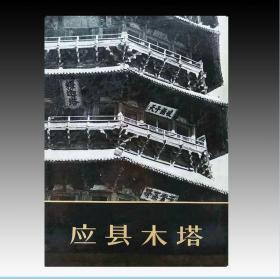 应县木塔(二版三次)