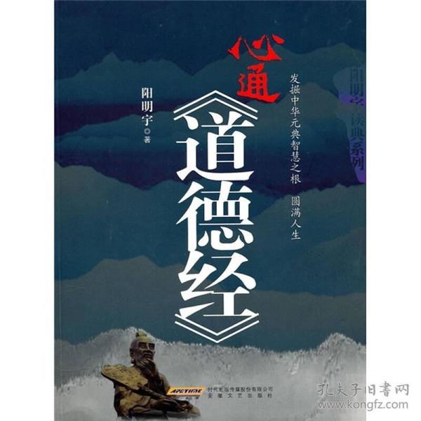 阳明宇读典系列:心通道德经