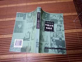 失落的历史:中国女性绘画史