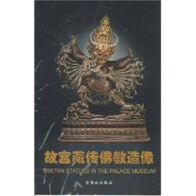故宫藏传佛教造像