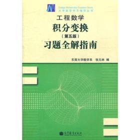 工程数学——积分变换(第5版)习题全解指南