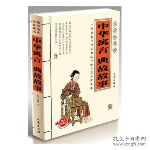 中华寓言  典故故事