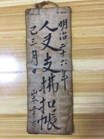 明治26年(1893年)手写日本《人文支拂扣账本》一册